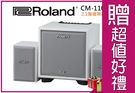 【小麥老師 樂器館】 免運!樂蘭 Roland CM-110 CUBE 2.1聲道樂器監聽音箱[CM 110]