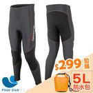 秋冬保暖 男款 1mm AQUATHERMAL 防寒長褲 (限量加購5公升EX防水包) Penguin企鵝(黑)