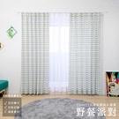 台灣製 既成窗簾【野餐派對】100×210cm/片(2片/組) 可水洗 日式窗簾 兩倍抓皺 型態記憶加工