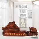 [超豐國際]紅木雕刻工藝品 實木質東陽木雕招財蟾蜍風水擺件商1入