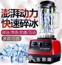 碎冰機 冰仕特沙冰機商用奶茶店奶昔家用破壁榨汁攪拌刨冰豆漿萃茶碎冰機 【全館免運】