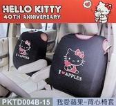 車之嚴選 cars_go 汽車用品【扶手座椅專用】Hello Kitty 我愛蘋果系列 隱藏式拉鍊 汽車背心椅套 (2入)