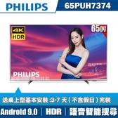 降殺3仟▼(送安裝)PHILIPS飛利浦 65吋4K HDR聯網液晶+視訊盒65PUH7374