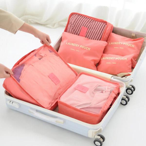 Qmishop 防水旅行收納六件套 行李箱衣物内衣收纳包【J1899】