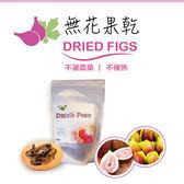 Freshgood鮮食優多・隆之園 • 天然無花果乾3入(80g/包)
