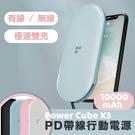 MiPOW Power Cube X3 10000mAh MFi無線充電PD快充帶線行動電源 無線電源 移動電源 充電寶 附收納袋