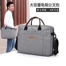 男女士公文包電腦包16寸帆布簡約手提包大容量純色單肩斜背包男 遇見初晴