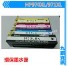 九鎮資訊 HP970XL/971XL環保相容墨水匣/X576dw/X551dw/X476d/X451dw