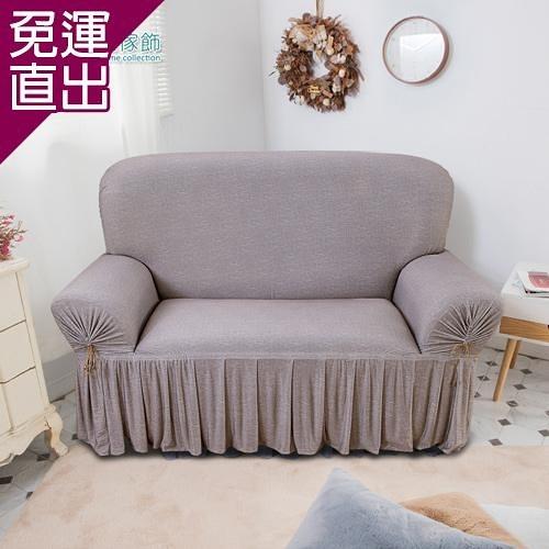格藍傢飾 秋予裙擺涼感沙發套 -咖3人【免運直出】