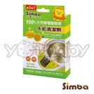 小獅王辛巴 Simba 水垢清潔劑(30gx6包入/盒)