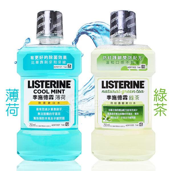 【DDBS】LISTERINE 李施德霖 薄荷 / 綠茶 漱口水 250ml (口氣芳香/牙齒保健/牙齒護理/潔牙)