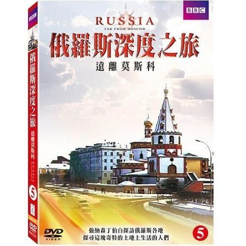 俄羅斯深度之旅 5 遠離莫斯科 DVD (購潮8)