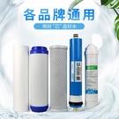 凈水器濾芯通用家用三級五級套裝凈水機10寸pp棉活性炭全套過濾芯 喵小姐