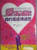 【書寶二手書T6/兩性關係_IKC】愛沒有錯!錯的是感情迷思_提姆.雷
