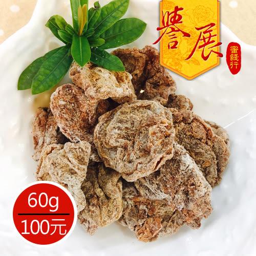 【譽展蜜餞】冰心梅(薄荷冰梅)60g/100元