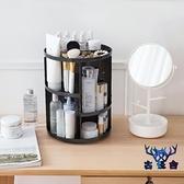 化妝品置物架收納架旋轉化妝臺收納盒塑料整理簡約【古怪舍】