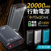 《極速快充!數位電量顯示》Hero PD+QC3.0 20000mAh行動電源 行動充