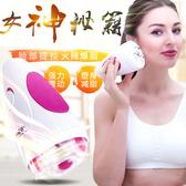 瘦臉神器男女通用款3D滾輪雙下巴V臉法令紋臉部按摩美容 洛小仙女鞋