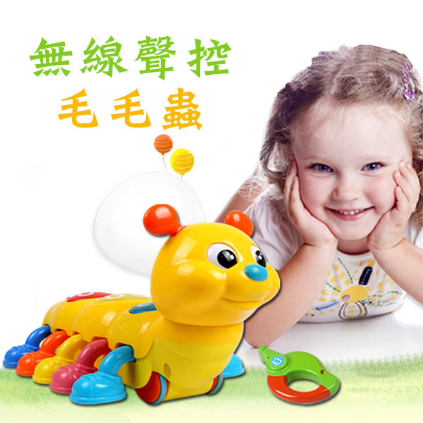 【888便利購】無線聲控毛毛蟲(帶聲光音樂)(安全塑料)(CE)