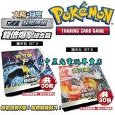 SETA+B Pokemon PTCG 寶可夢集換式卡牌遊戲 太陽月亮 雙倍爆擊組合篇擴充包 30包 台中星光電玩