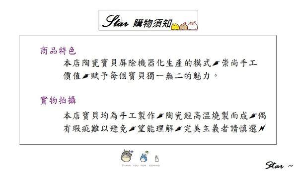 Star 陶藝系列 -韩版花釉星星陶瓷手鏈-C13
