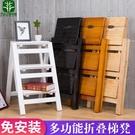 實木家用摺疊梯多功能樓椅梯凳加厚室內登高小梯子創意三四步爬梯 小山好物