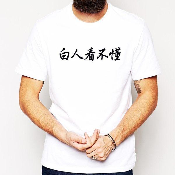 白人看不懂White people can't read this短袖T恤-2色 中文廢話漢字瞎潮趣味禮物t 390