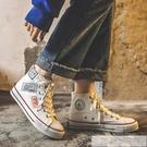 2020高筒帆布鞋女百搭韓版板鞋夏季新款流行鞋子女潮鞋  夏季新品