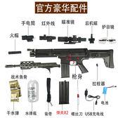 玩具槍 SCAR水彈電動連發水彈槍下供彈絕地模型求生吃雞搶成人玩具槍 igo城市玩家