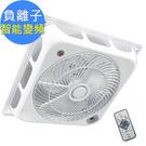 【勳風】18吋DC直流負離子循環吸頂扇 HF-1896 / HF1896 智慧節能ECO模式,隨室溫自動調節風速