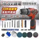 16.8V增強版電鑽工具39件豪華組(含清潔組)-藍色