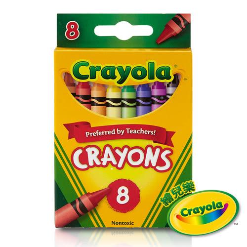 美國Crayola繪兒樂 彩色蠟筆8色 麗翔親子館