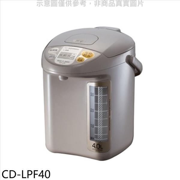 象印【CD-LPF40】微電腦熱水瓶