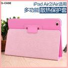 iPad air2 保護套 air1 皮套 ipad5/6 全包 休眠 ipad air 殼 超薄 防摔