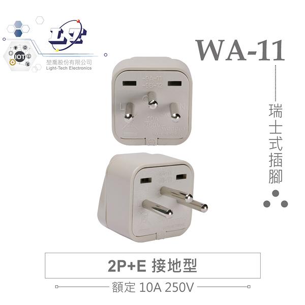 『堃喬』WA-11 萬用電源轉換插座 2P+E 接地型(φ4.0mm*3) 多國旅行萬用轉接頭『堃邑Oget』