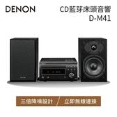 (過年限定+24期0利率) DENON CD藍芽床頭音響 D-M41床頭音響/CD/藍牙/光纖 DM-41