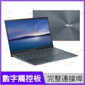 華碩 ASUS UX425EA-0122G1135G7 綠松灰 輕薄筆電【14 FHD/i5-1135G7/16G/512G SSD/Buy3c奇展】ZenBook UX425