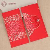 紅包袋 文仙亦言結婚用品創意大紅包袋復古婚禮利是封新婚紅包紅封包  可然精品
