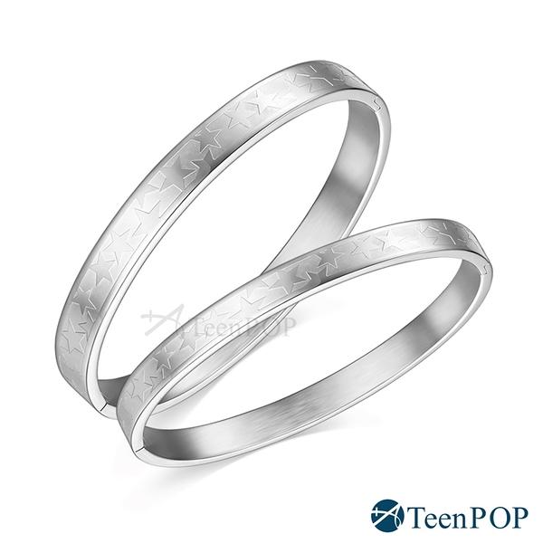 情侶手環 ATeenPOP 對手環 鋼手環 星星閃耀 多款任選 單個價格 情人節推薦