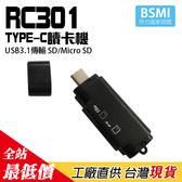RC301 TYPE-C 讀卡機【B749】【熊大碗福利社】 讀卡機 SD / Micro SD