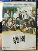 挖寶二手片-T05-010-正版DVD-華語【樂園】王識賢 原騰 許安植 張哲豪(直購價)