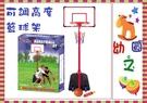 *幼之圓*可調整高度籃球架 /瘋籃球~特大號兒童籃球架 (最高260cm)~