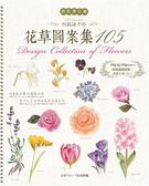 (二手書)輕鬆學彩繪:川島詠子的花草彩繪圖案集105