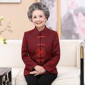 中老年女裝秋裝女60-70-80歲奶奶秋冬套裝老人衣服媽媽裝長袖外套 森雅誠品