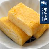 【阿家海鮮】【日本原裝】厚燒玉子燒 (500g±5%/條)