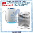【3M x Honeywell】紫外線殺菌淨水系統UVA3000【檯上型,贈安裝】+ 抗敏空氣清淨機 HPA-100APTW【4-8坪】