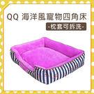 【力奇】QQ 海洋風寵物四角床(WD30...
