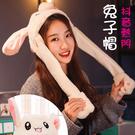 【03745】可愛兔子帽 兔耳朵 會動的帽子 抖音同款 絨毛帽 網紅