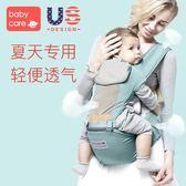 背帶腰凳 babycare多功能嬰兒背帶 四季通用 寶寶前抱式腰凳 夏季抱娃神器