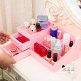 (百貨週年慶)收納盒收納箱桌面收納架護膚品首飾口紅抽屜式梳妝台整理盒塑料XW